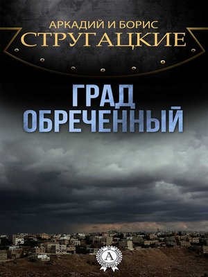 cover image of Град обреченный