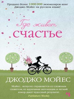 cover image of Где живет счастье