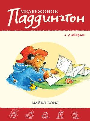 cover image of Медвежонок Паддингтон. С любовью. Кн.14