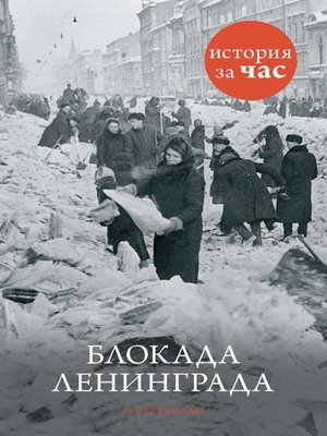 cover image of Блокада Ленинграда