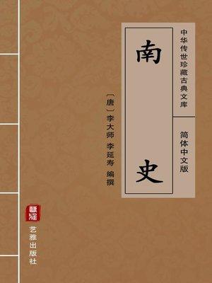 cover image of 南史(简体中文版)