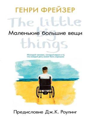 cover image of Маленькие большие вещи