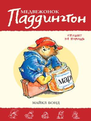 cover image of Медвежонок Паддингтон спешит на помощь. Кн.3
