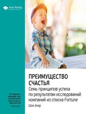 cover image of Преимущество счастья. 7 принципов успеха по результатам исследований компаний из списка Fortune