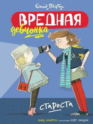 cover image of Вредная девчонка--староста