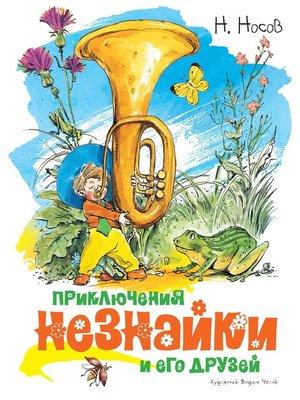 cover image of Приключения Незнайки и его друзей