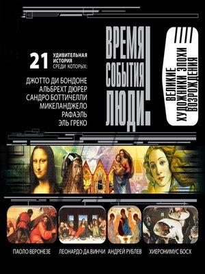 cover image of Великие художники эпохи Возрождения