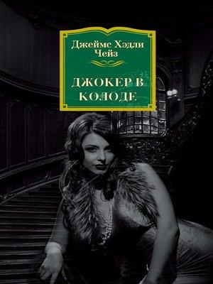 cover image of Джокер в колоде