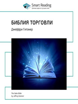 cover image of Библия торговли