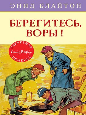 cover image of Берегитесь, воры!