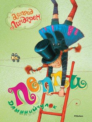 cover image of Пеппи Длинныйчулок