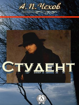 cover image of Студент