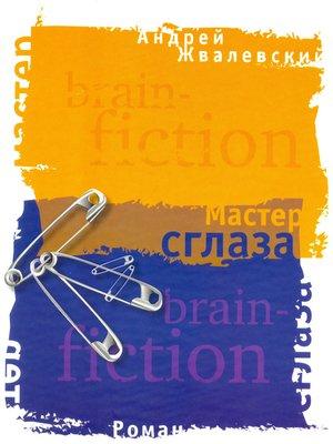 cover image of Мастер сглаза
