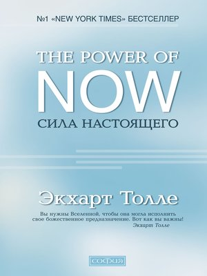 cover image of The Power of Now. Сила Настоящего