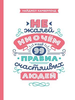 cover image of Не жалей ни о чем