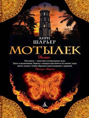 cover image of Мотылек