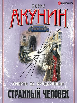 cover image of Странный человек. Фильма 5