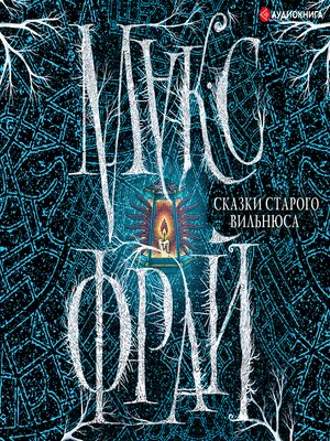 cover image of Сказки старого Вильнюса