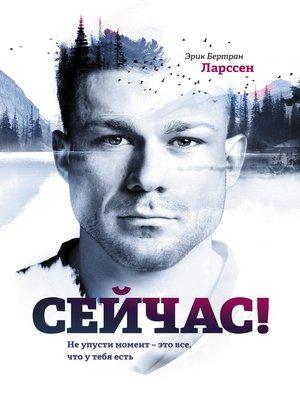 cover image of Сейчас!