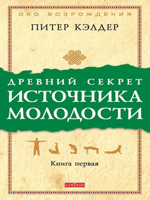 cover image of Древний секрет источника молодости. Книга 1