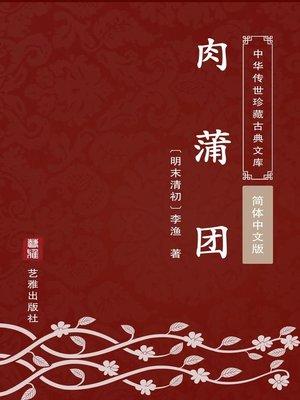 cover image of 肉蒲团(简体中文版)
