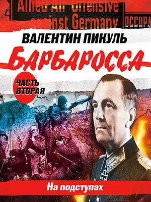 cover image of часть 2