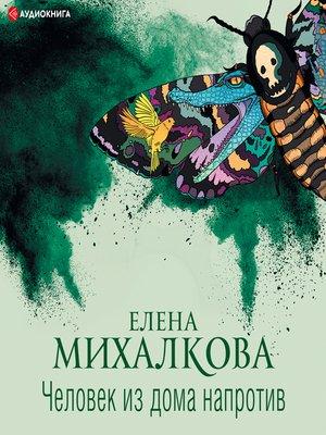 cover image of Человек из дома напротив