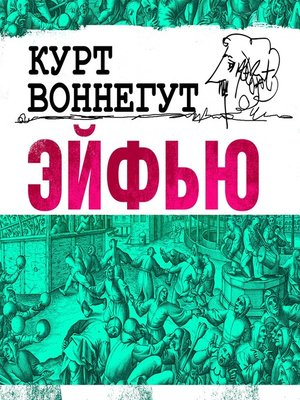 cover image of Эйфью