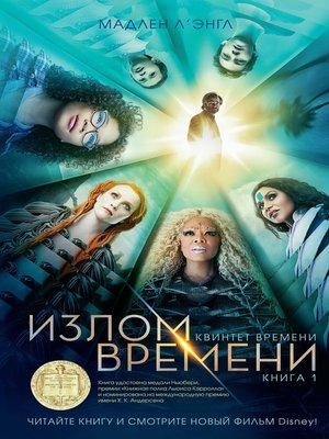 cover image of Излом времени