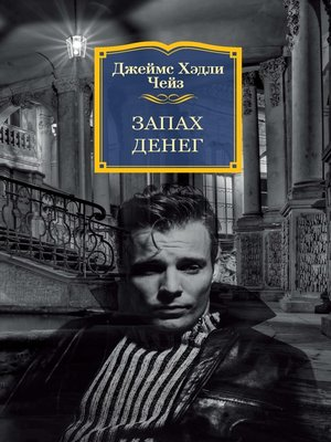cover image of Запах денег