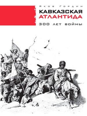 cover image of Кавказская Атлантида