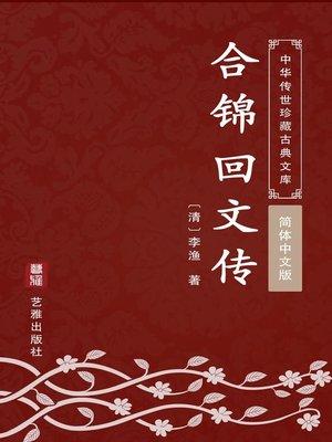 cover image of 合锦回文传(简体中文版)
