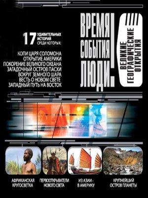 cover image of Великие географические открытия