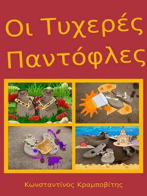 cover image of Οι Τυχερές Παντόφλες