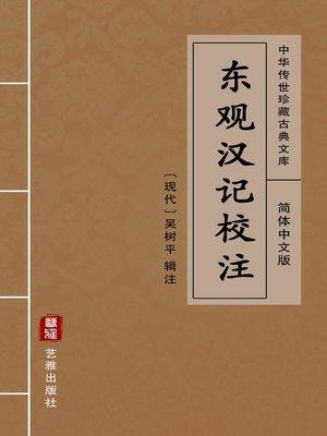 cover image of 东观汉记校注(简体中文版)