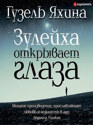 cover image of Зулейха открывает глаза