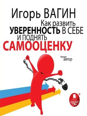 cover image of Как развить уверенность в себе и поднять самооценку