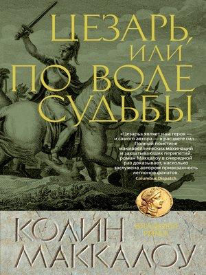 cover image of Цезарь, или По воле судьбы