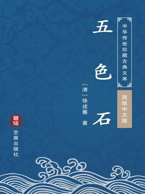 cover image of 五色石(简体中文版)