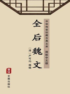 cover image of 全后魏文(简体中文版)