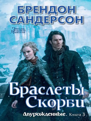 cover image of Браслеты Скорби