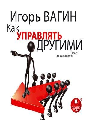 cover image of Как управлять другими