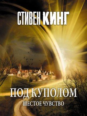 cover image of Под Куполом. Шестое чувство