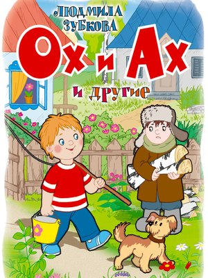cover image of Ох и Ах и другие