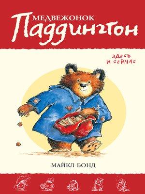 cover image of Медвежонок Паддингтон здесь и сейчас. Кн.12