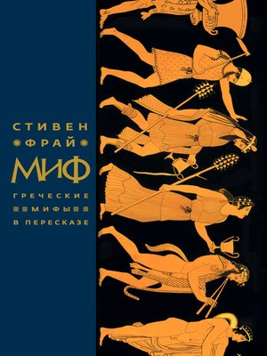 cover image of Миф