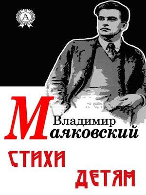 cover image of Cтихи детям