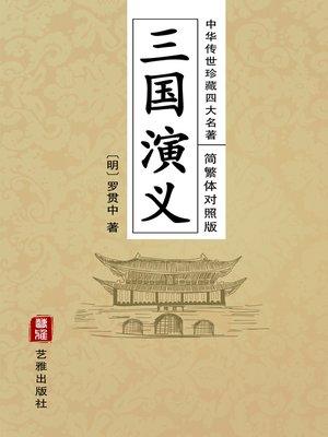 cover image of 三国演义(简繁体对照版)—中华传世珍藏四大名著