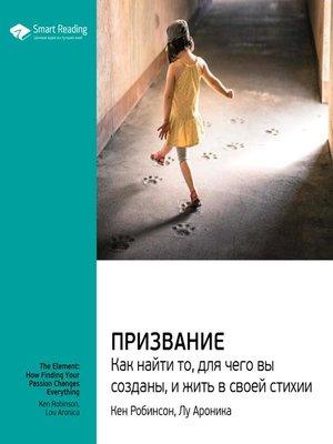 cover image of Призвание. Как найти то, для чего вы созданы, и жить в своей стихии
