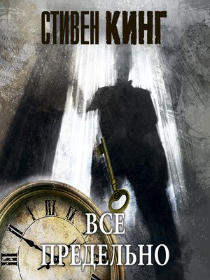 cover image of Все предельно